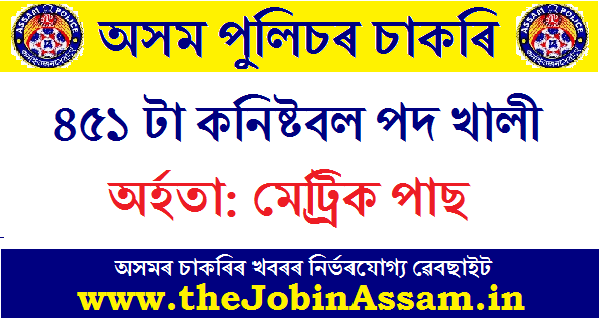 Assam Police Constable Recruitment 2020: Apply Online For 451 Constable /Guardsman Posts