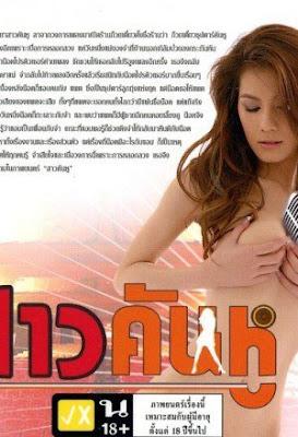 Download Sao Kun Hoo (2012) DVDRip Subtitle Indonesia