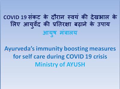 COVID 19 संकट के दौरान स्वयं की देखभाल के लिए आयुर्वेद की प्रतिरक्षा बढ़ाने के उपाय