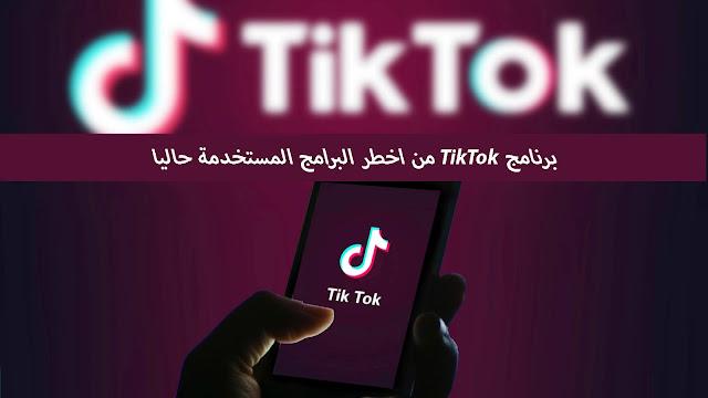 برنامج TikTok من اخطر البرامج المستخدمة حاليا