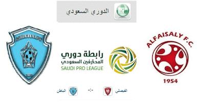 يلا لايف مشاهدة مباراة الفيصلي والباطن بث مباشر اليوم 28-1-2019 في الدوري السعودي
