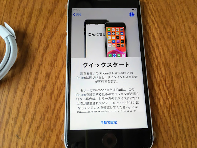 iPhone クイックスタート画面