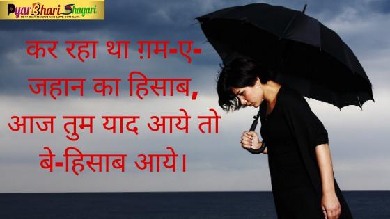 Missing Shayari Hindi