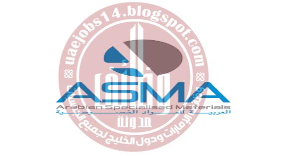 الشركة-العربية-للمواد-الخصوصية-قطر