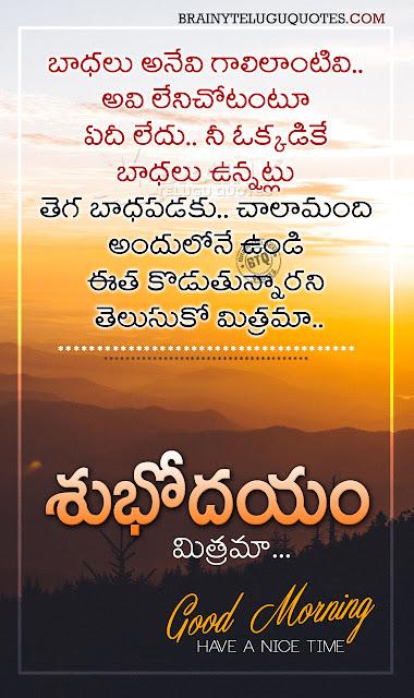 telugu subhodayam, good morning messages in telugu, quotes on life in telugu