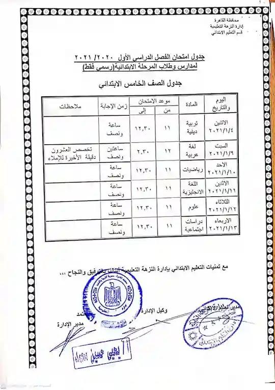 جدول امتحانات محافظة القاهرة  ترم اول 2021 الصف الخامس الابتدائى ادارة النزهة التعليمية