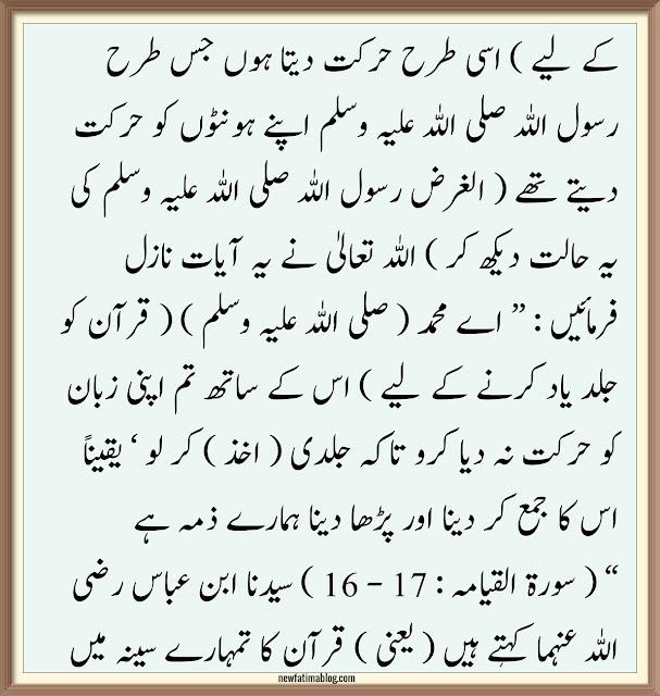 Sahih Bukhari Hadith no 5 Nazool e Wahi