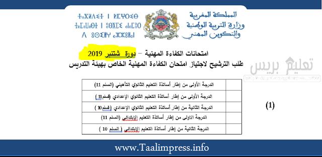 تواريخ امتحانات الكفاءة المهنية والتربوية ووثائق ملف الترشيح لاجتياز الامتحان المهني - دورة شتنبر 2019