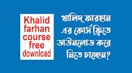 Khalid Farhan Course Free Download করতে চাচ্ছেন?