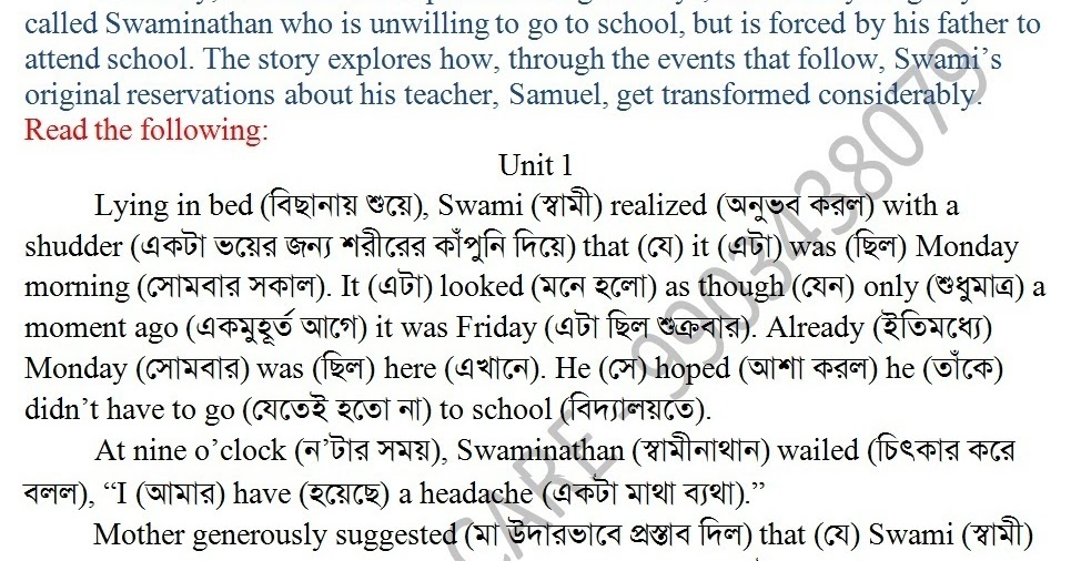 Father's Help with Bengali Meaning