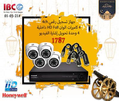 عرب فايرز أفضل العروض بعد عيد الفطر وشهر رمضان علي أنظمة الكاميرات