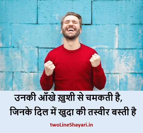 positive quotes on Life Images, positive quotes in Hindi Images, positive quotes in Hindi Download