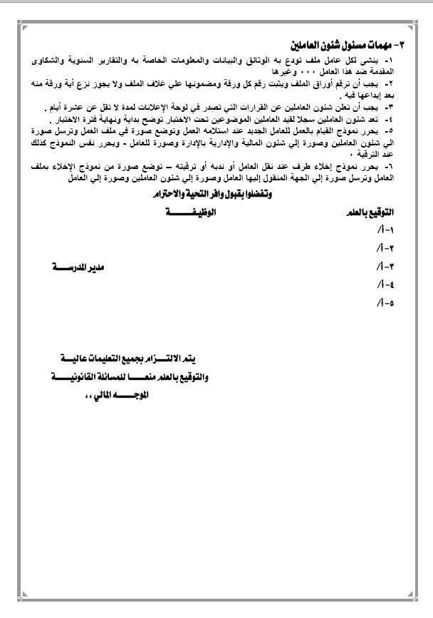 """ينشر الاستاذ سعيد حماد احدث التعليمات الواردة لـ """" مدير المدرسة والموجه المالى والاداريين والمعلمين بالمدارس """""""