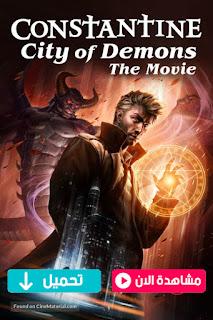 مشاهدة وتحميل فيلم كونستاتنتين Constantine City of Demons The Movie 2018 مترجم عربي