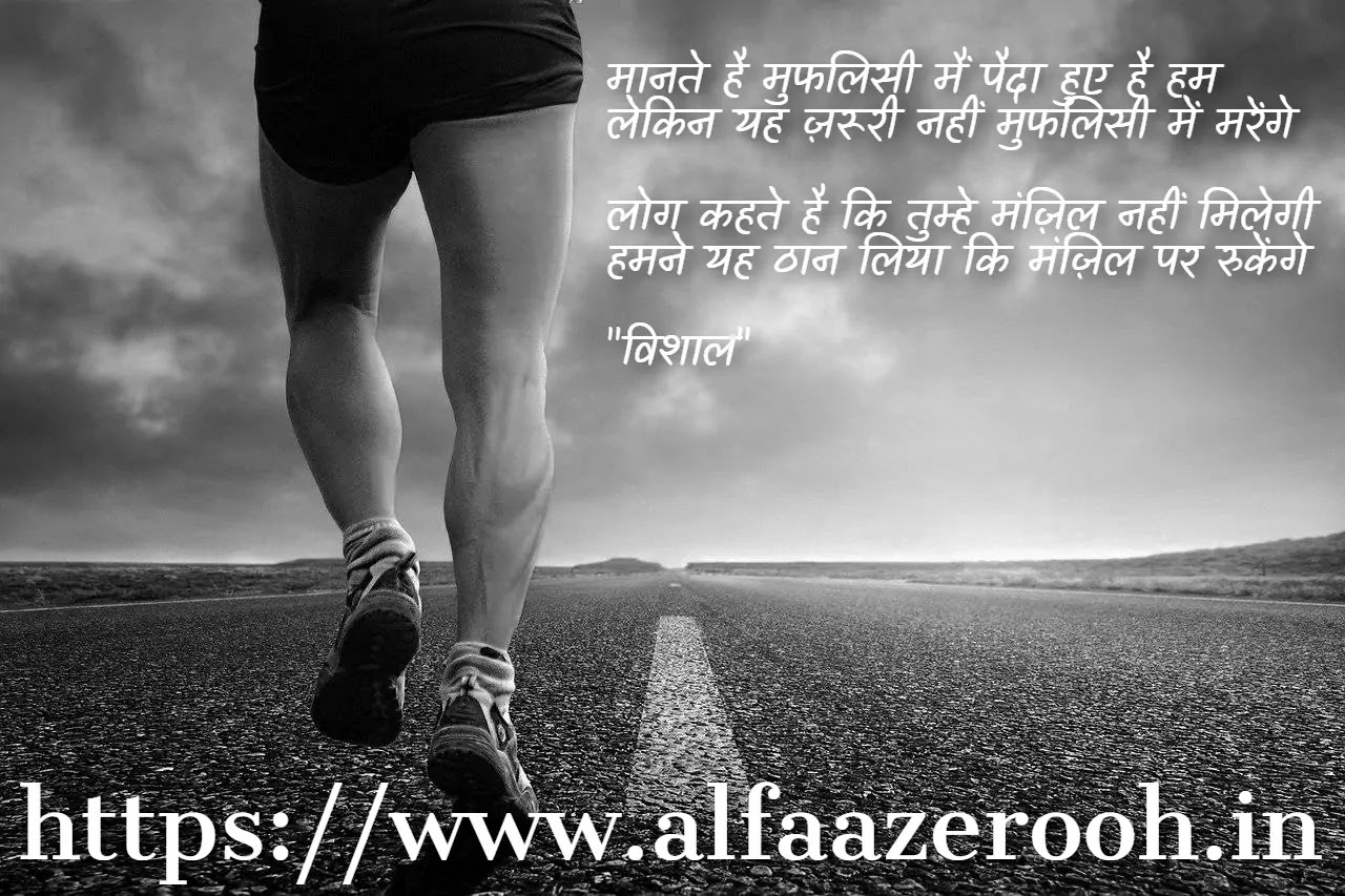 Mante Hai Motivational Ghazal
