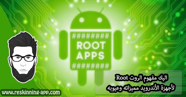اليك مفهوم الروت Root لأجهزة الأندرويد مميزاته وعيوبه
