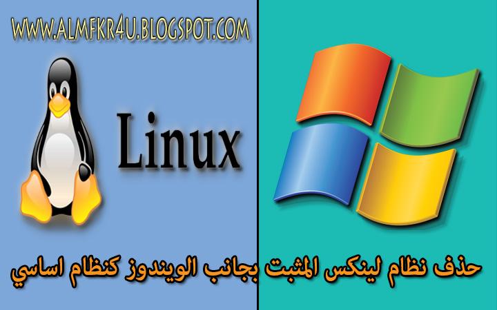 كيفيه أزاله Linux وتثبيت Windows علي الكمبيوتر