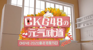 CKG48 announces new TV show Yuanqi Weidao