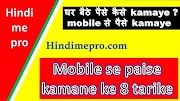 2021 mobile से पैसे कैसे कमाये / mobile se paise kaise kamaye /hindimepro