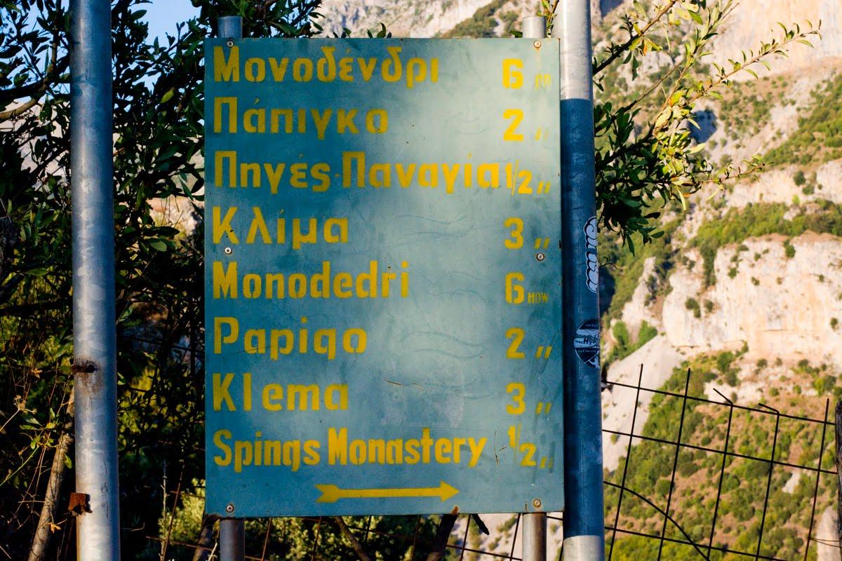 Διαδρομές και μονοπάτια απο τον Βίκο