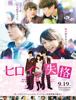 Hiroin shikkaku (No Longer Heroine) (2015)