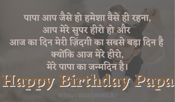 Happy Birthday Wishes in Hindi For Father 2021