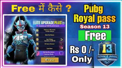 Get Elite And Elite Plus Pass For Free
