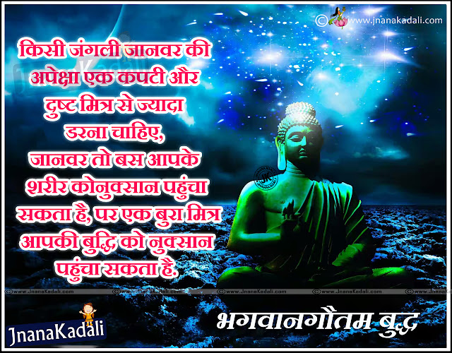 gautam buddha suvichar in hindi,buddha quotes in hindi and english,bhagwan buddha ke updesh in hindi,gautam buddha updesh in hindi,buddha quotes in hindi with images,gautam buddha ke anmol vichar,gautam buddha motivational stories in hindi,buddha quotes on karma in hindi,Images for gautam buddha suvichar in hindi,gautam buddha motivational stories in hindi