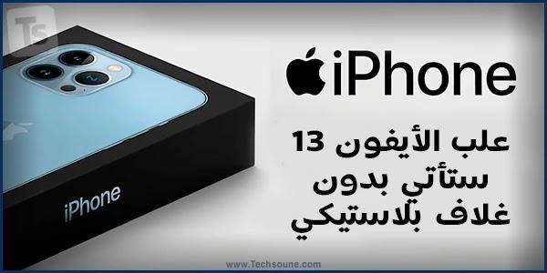 ايفون 13 بدون غلاف بلاستيكي