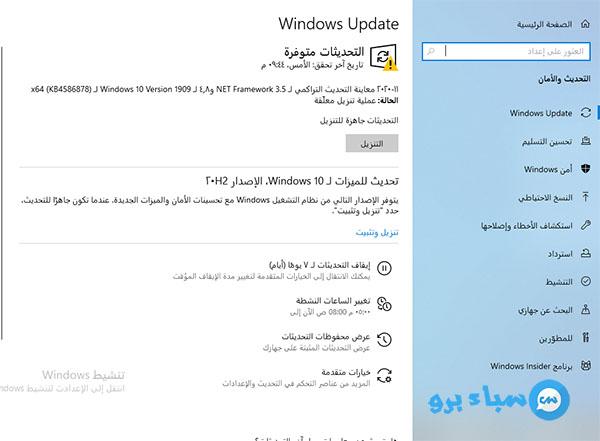 طريقة تحديث ويندوز 10 الى اخر اصدار 2021