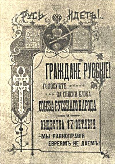 Агітаційна листівка організації «Союз Русского Народа» (1907)