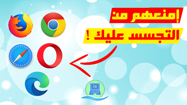 متصفحات، جوجل كروم، فايرفوكس، مايكروسوفت ايدج، سفاري