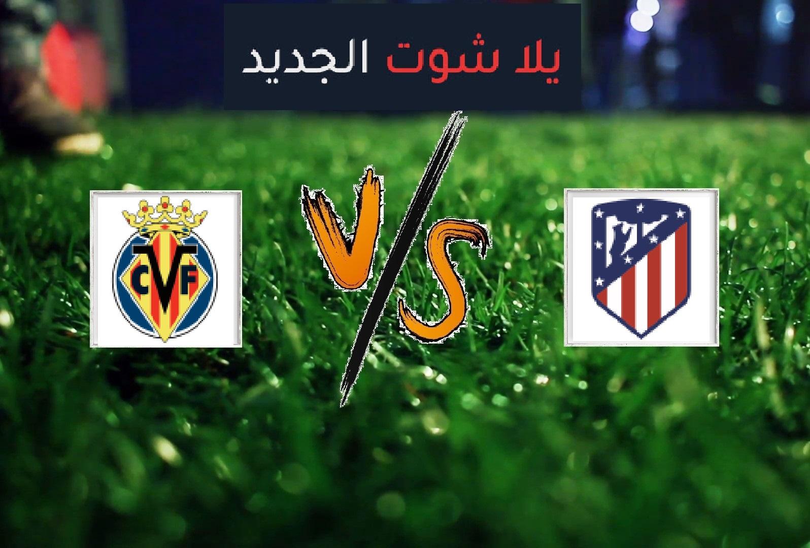 نتيجة مباراة اتلتيكو مدريد وفياريال بتاريخ 23-02-2020 الدوري الاسباني