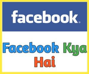 Facebook Kya Hai? Account के फायदे और नुकसान जाने