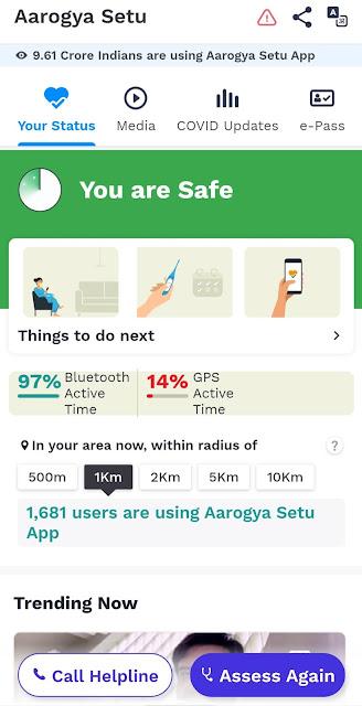 Aarogya सेतु एप क्या है और इसे कैसे डाउनलोड करेंगे ?