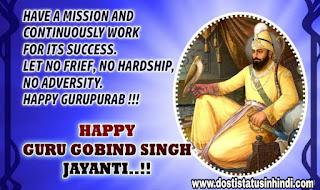guru gobind singh ji birthday
