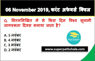 Daily Current Affairs Quiz in Hindi 06 November 2019