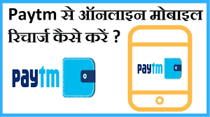 PAYTM SE MOBAIL RECHARGE KAISE KARE