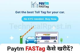 Paytm se FASTag kaise buy kare? पेटीएम से फास्टैग कैसे खरीदते है