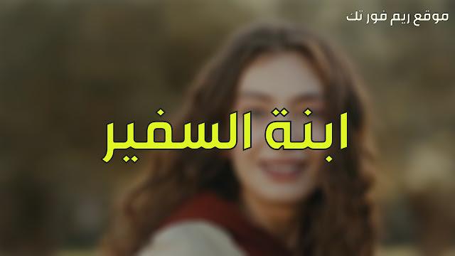 مشاهدة اخر حلقات مسلسل ابنة السفير كاملة مترجمة للعربية أولا بأول