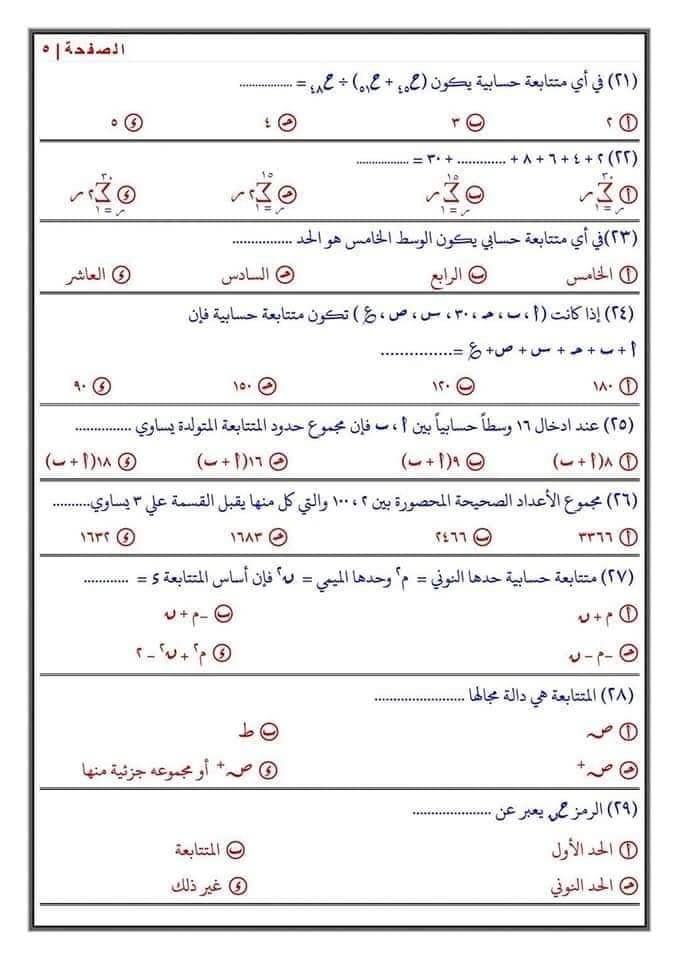 مراجعة المتتابعات والمتسلسلات الحسابية رياضيات للصف الثانى الثانوى الترم الثانى 4