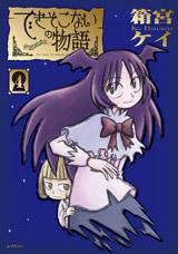 Dekisokonai no Monogatari Manga