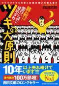 第99回 赤レンガ読書会 in 八洲学園大学公開講座