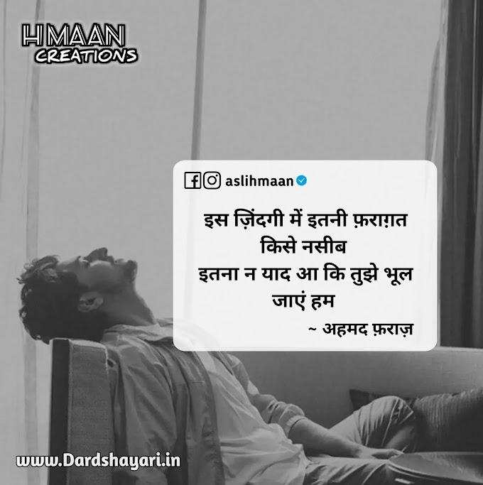 Itna Na Yaad Aa Ke Tujhe Bhool Jayein Hum | Sad Shayari In Hindi | Yaad Shayari