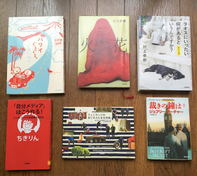 2016-05-20 | 今週借りた本