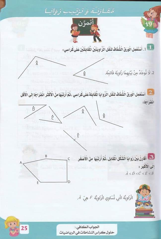 حلول تمارين كتاب أنشطة الرياضيات صفحة 26 للسنة الخامسة ابتدائي - الجيل الثاني