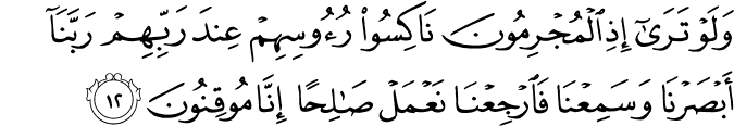 Surat As Sajdah Ayat 12