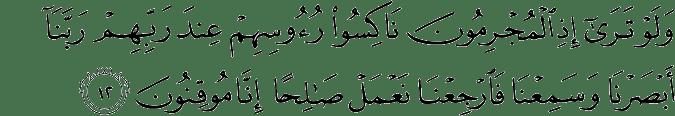 Surat As Sajdah Ayat 12