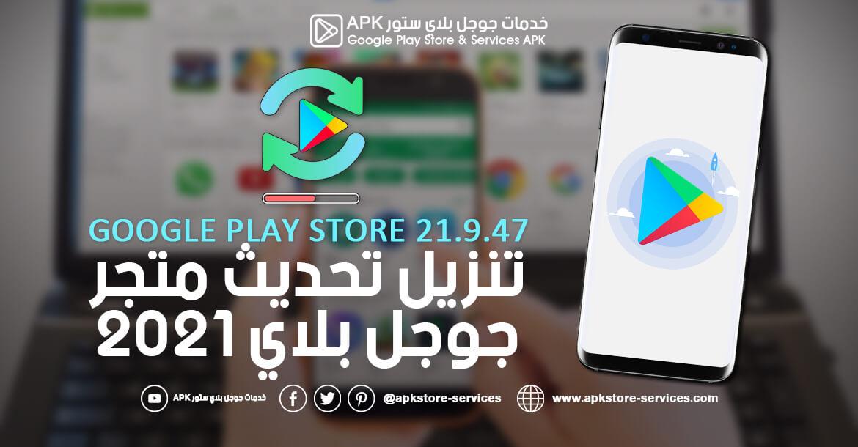 تنزيل متجر Play - تحديث جوجل بلاي 2021 Google Play Store 21.9.47-all