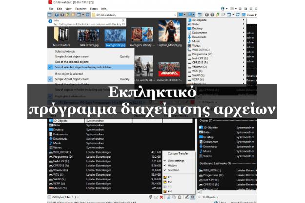 Q-Dir - Καταπληκτικό δωρεάν εργαλείο διαχείρισης αρχείων
